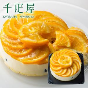 千疋屋 ギフト オレンジ&レモンのレアチーズ 4号(12cm) 京橋千疋屋|senbikiya