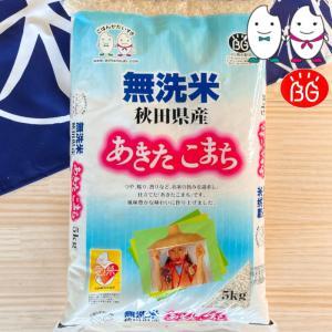 お米 BG無洗米 5kg 秋田県産あきたこまち 令和2年産|senda
