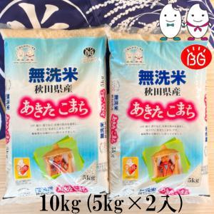 お米 BG無洗米 10kg(5kg×2) 秋田県産あきたこまち 令和2年産|senda