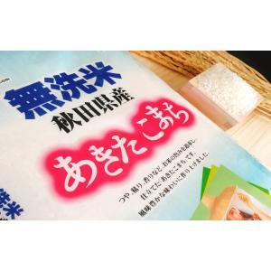 お米 BG無洗米 10kg(5kg×2) 秋田県産あきたこまち 平成30年産|senda|04