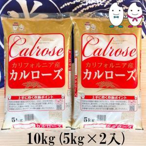 お米 10kg(5kg×2) 米国産カルローズ|senda