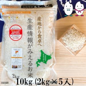 お米 10kg(2kg×5) 生産情報公表JAS認証 北海道北竜町産ななつぼし 令和2年産|senda