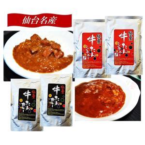 牛タン  仙台名物 本格煮込み やわらか 牛たんカレー・牛たんシチュー 200g×4袋ギフト|sendai-tukeuo