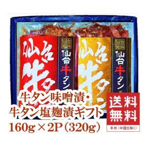 仙台漬魚 - 牛タン|Yahoo!ショッピング