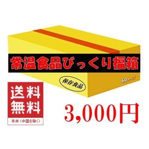 常温食品びっくり福箱【3,000円ポッキリ送料込】