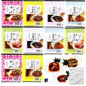 煮魚 常備食 惣菜  御歳暮 ご自宅用 ギフト 魚  ヘルシー 煮魚 セット 10P 5種 10P セット 常温 ご贈答|sendai-tukeuo