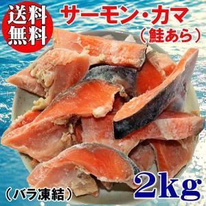 脂がのっておいしいサーモンかま!1個あたり80gから120gで大きいカマ。2kgで送料無料  ■商品...