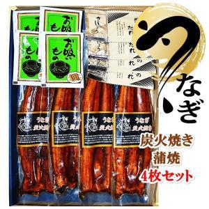 【御祝・ご贈答・お誕生日ギフト】炭火焼鰻(うなぎ)蒲焼 4枚...