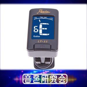 Rowin ミニクリップデジタルチューナー LT-33|sendaiguitar