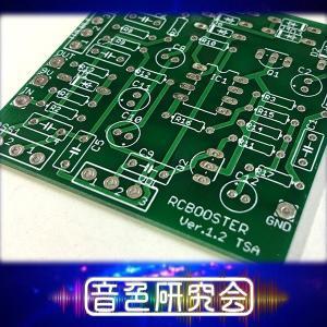 Xotic effects RC Booster ブースターペダル 自作用基板 メール便なら送料無料|sendaiguitar