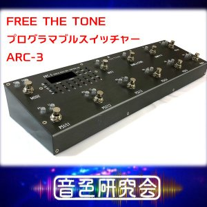FREE THE TONE ARC-3 プログラマブルスイッチャー Audio Routing Controller Silver 中古|sendaiguitar