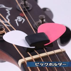 ギター ピックホルダー ヘッドに簡単取り付け 便利グッズ メール便なら送料無料