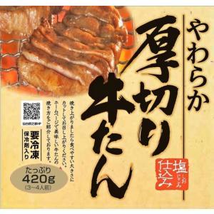 牛たん 厚切り塩仕込み500g 焼肉 ステーキ バーベキュー 仙台 牛肉 肉 BBQ 父の日
