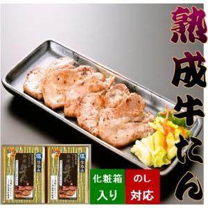 お歳暮 牛たんギフト 熟成プレミアム牛たん 選べる塩仕込みと味噌仕込み 220g|sendaisuminoya