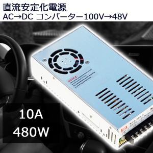 バッテリー 10A 480W(スイッチング電源)AC→DC コンバーター100V→48V 直流安定化電源|sendaizuihouen-store