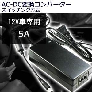 変換コンバーター 12V5A 汎用 ACアダプター スイッチング方式 プラグ外径5.5mm(内径2.5mm)|sendaizuihouen-store