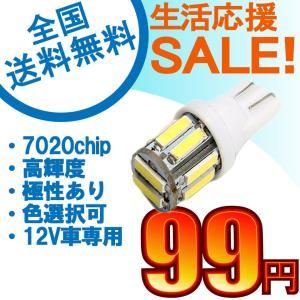 特売セール LEDバルブ T10 10連 ウェッジ球 SAMSUNG製 7020 ポジションランプ ナンバー灯 ホワイト/レッド/ブルー 1本売り