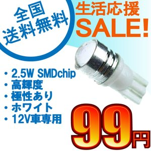 特売セール LEDバルブ 超爆光 T10 2.5W SMD LED ウエッジ球 プロジェクター搭載 ポジション/ナンバー/ランプ ホワイト 1個売り|sendaizuihouen-store