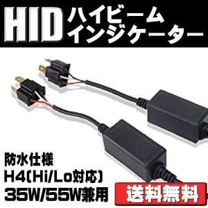LED/HID ハイビームインジケーター H4 不点灯防止アダプター キャンセラー リレーレス Hi/Low 2本セット|sendaizuihouen-store