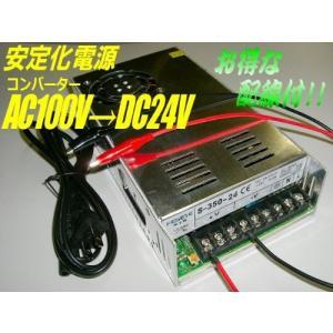 15A 360W(スイッチング電源) AC→DC コンバーター100V→24V 直流安定化電源 変換器 変圧器 配線付/放熱ファン付|sendaizuihouen-store