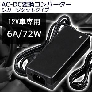変換コンバーター 12V/6A 72W AC-DC シガーソケットタイプ 車載充電器 PSE認証済み|sendaizuihouen-store