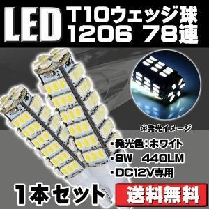 特売セール LEDバルブ  T10/T16兼用 超爆光!ウェッジ球 高輝度78連 ホワイト ポジション、バックランプなどに 1個売り 送料無料|sendaizuihouen-store