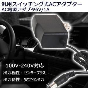 汎用スイッチング式ACアダプター 6V/1A最大出力6W 出力プラグ外径5.5mm(内径2.1mm)PSE取得品 (1A, 6V)|sendaizuihouen-store