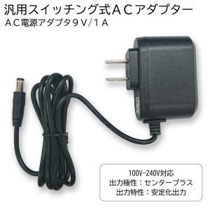 バッテリー スイッチング式ACアダプター9V/1.3A プラグ外径5.5mm(内径2.1mm)PSE取得品|sendaizuihouen-store