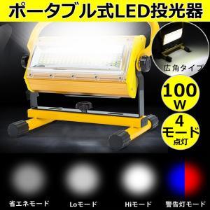 LED投光器 充電式 100W 昼光色 6000K ポータブル 屋外用 4モード点灯 警告灯付 36...