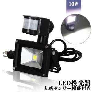 LED投光器 10W 100W相当 センサーライト 人感 3M配線付 屋外 昼光色 防犯ライト 駐車...