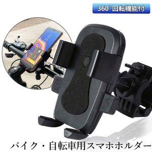 自転車スマホホルダー 360度回転  振れ止め 脱落防止 防水 装着4〜6インチまで対応 iPhone 5 6 7 Xiaomi 4 5 Samsung s8 Android 等多機種対応 sendaizuihouen-store