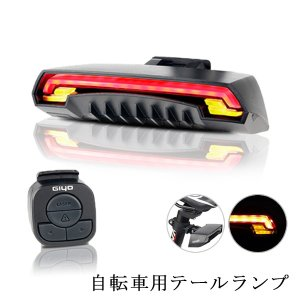 GIYO USB充電 自転車用 無線コントロール LEDテールランプウインカー ヘッドライト 6モード点灯 車幅灯 流れる機能付 高輝度LED 防水 安全 事故防止 sendaizuihouen-store
