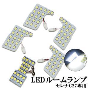改良版 LED ルームランプ 日産 セレナ C27 スズキ ランディ他 ホワイト 専用設計 89発 5点セット|sendaizuihouen-store
