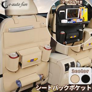 後部座席 シートバックポケット テーブル ドライブポケット 収納ポケット 小物入れ 収納シート バッ...