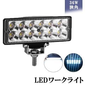 改良版LEDワークライト作業灯 LEDライトバー 狭角タイプ 12連10-65VDC対応(12V/2...