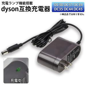 Dyson ダイソン 互換ACアダプター 送料無料 充電器 充電ランプ付 DC30 DC31 DC3...