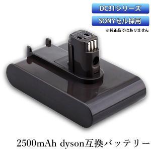 Dyson ダイソン SONYセル採用 互換バッテリー Type-A ネジ無し ボタン式  D31 ...