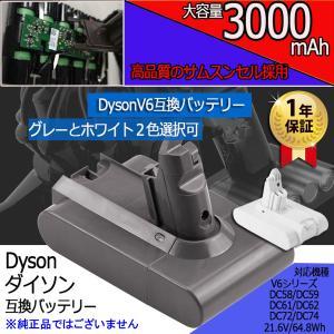 Dyson ダイソン SAMSUNGセル採用 互換バッテリー V6シリーズ DC58 DC59 DC...