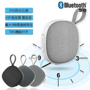 ワイヤレススピーカー Bluetooth5.0 ブルートゥース 出力5W 重低音 軽量 超小型 防水...