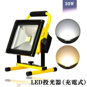LED投光器 充電式 30W 昼光色 日光色選択可 持ち運び LEDポータブル投光器 フラッドライト...