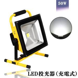 LED投光器 充電式 50W 昼光色 日光色選択可 持ち運び LEDポータブル投光器 フラッドライト...