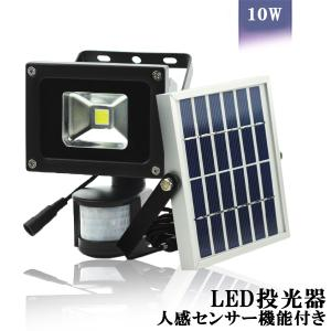 LED投光器 10W 人感 センサー 太陽光 ソーラー ライト 明るい300ルーメン 昼光色 IP6...
