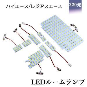 改良版 LED ルームランプ トヨタ ハイエース200系 4型/5型 スーパーGL用他 ホワイト 専用設計 220発 8点セット|sendaizuihouen-store