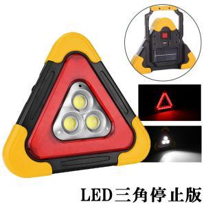 三角停止板 三角表示板 LEDライト 作業灯 車のトラブル 緊急 停止 事故 路上 追突 防止 キャ...