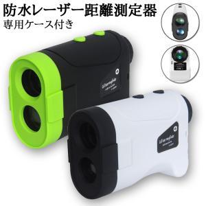 ゴルフ 距離測定器 距離計 レーザー距離計 距離計測器 高低差  傾斜モード 精度±1Y 軽量 コン...