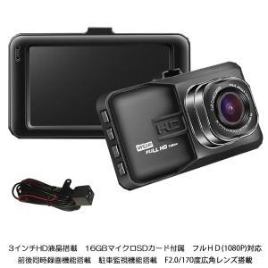 最新改良版 小型ドライブレコーダー 3インチHD液晶搭載 1080P バックカメラ付属 前後同時録画...