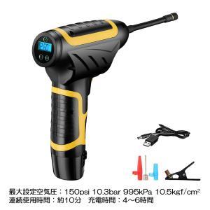 空気入れ 電動エアーコンプレッサー エアーポンプ ポータブル 軽量 USB充電 142psi 980...