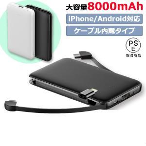 モバイルバッテリー 超軽量 コンパクト ケーブル不要 8000mAh 大容量 スマホ充電器 超薄型 ...