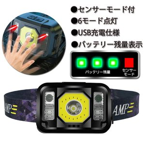 ヘッドライト 充電式 LED 充電池内蔵 センサーモード付 高輝度 6モード 広角/狭角/COB/S...