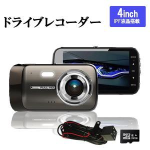 ドライブレコーダー 4インチIPS液晶搭載 1080P 前後カメラ 駐車監視機能 32GB/microSDHCカード付属 前後同時録画可能 エンジン連動 リアカメラ付き あおり運転|sendaizuihouen-store